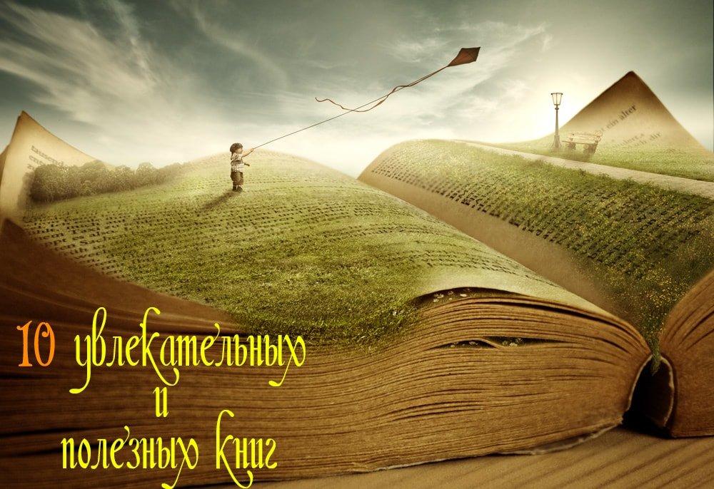 Какую книгу почитать? 10 увлекательных книг!