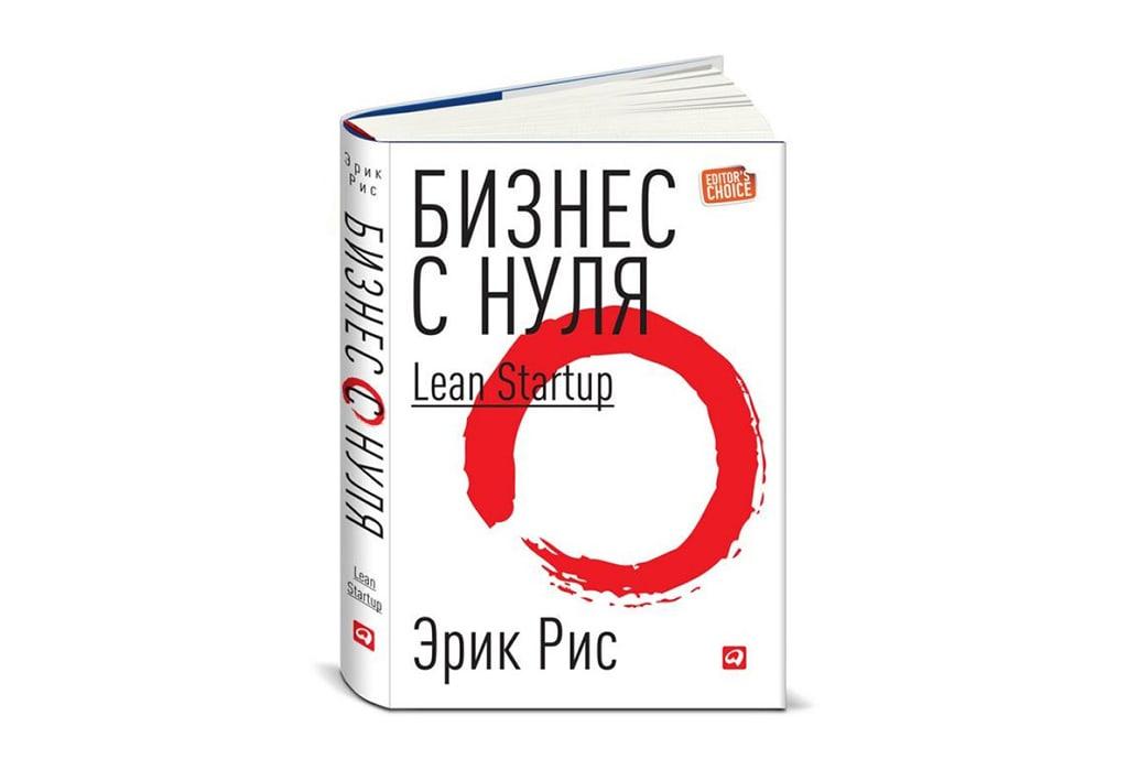Biznes-s-nulya.-Metod-Lean-Startup-dlya-bystrogo-testirovaniya-idej-i-vybora-biznes-modeli