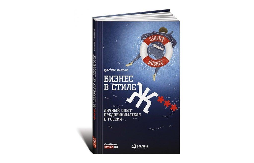 Бизнес в стиле Ж личный опыт предпринимателя в России