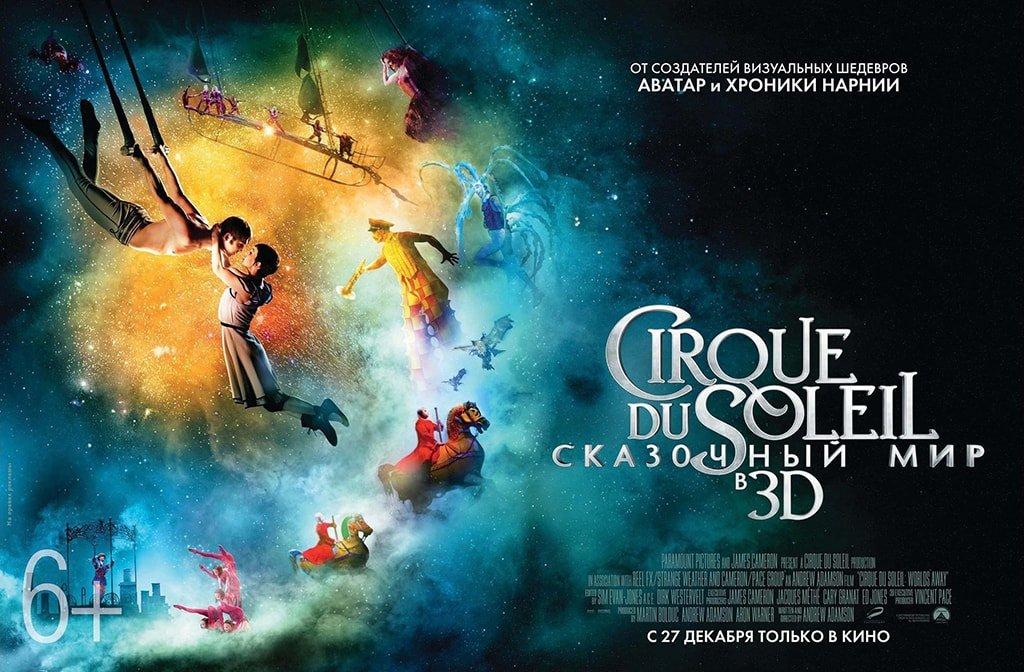 Cirque du Soleil Сказочный мир