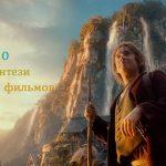Лучшие фэнтези фильмы – ТОП 10 лучших кинолент