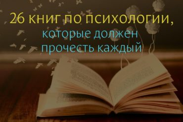 Лучшие книги по психологии – 26 убойных книг