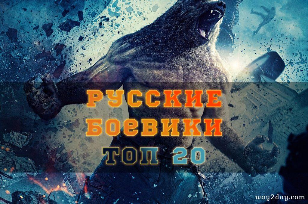 Русские боевики – 20 лучших боевиков России