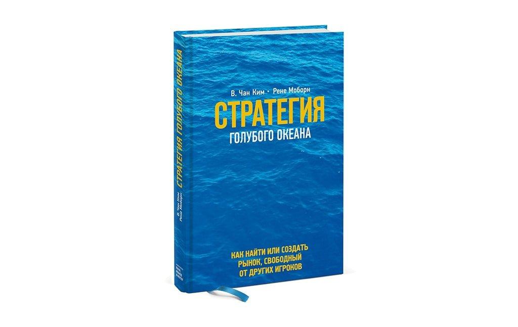 Стратегия голубого океана.Как найти или создать рынок, свободный от других игроков