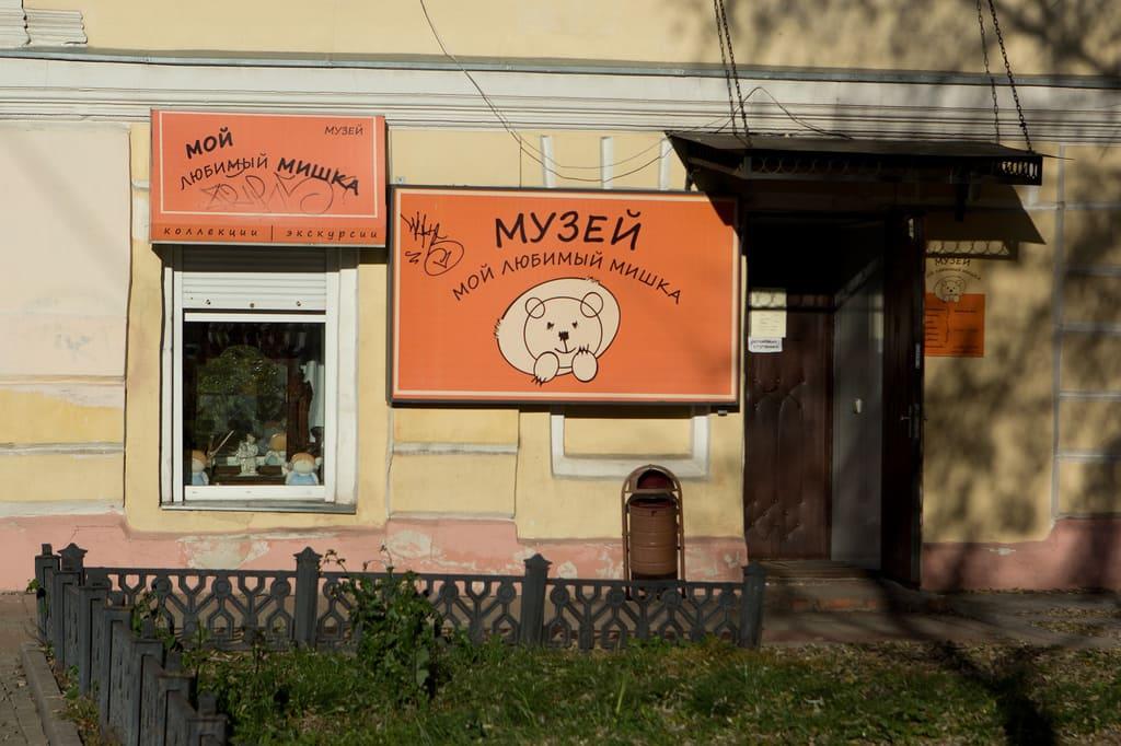 Музей-чайная