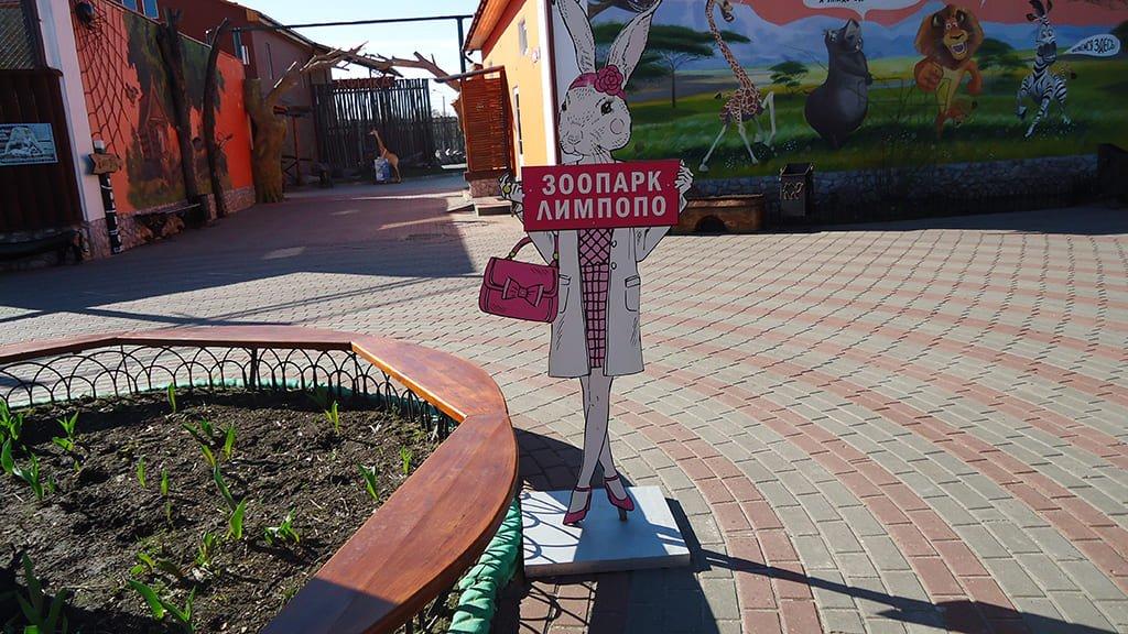 Зоопарк Лимпопо