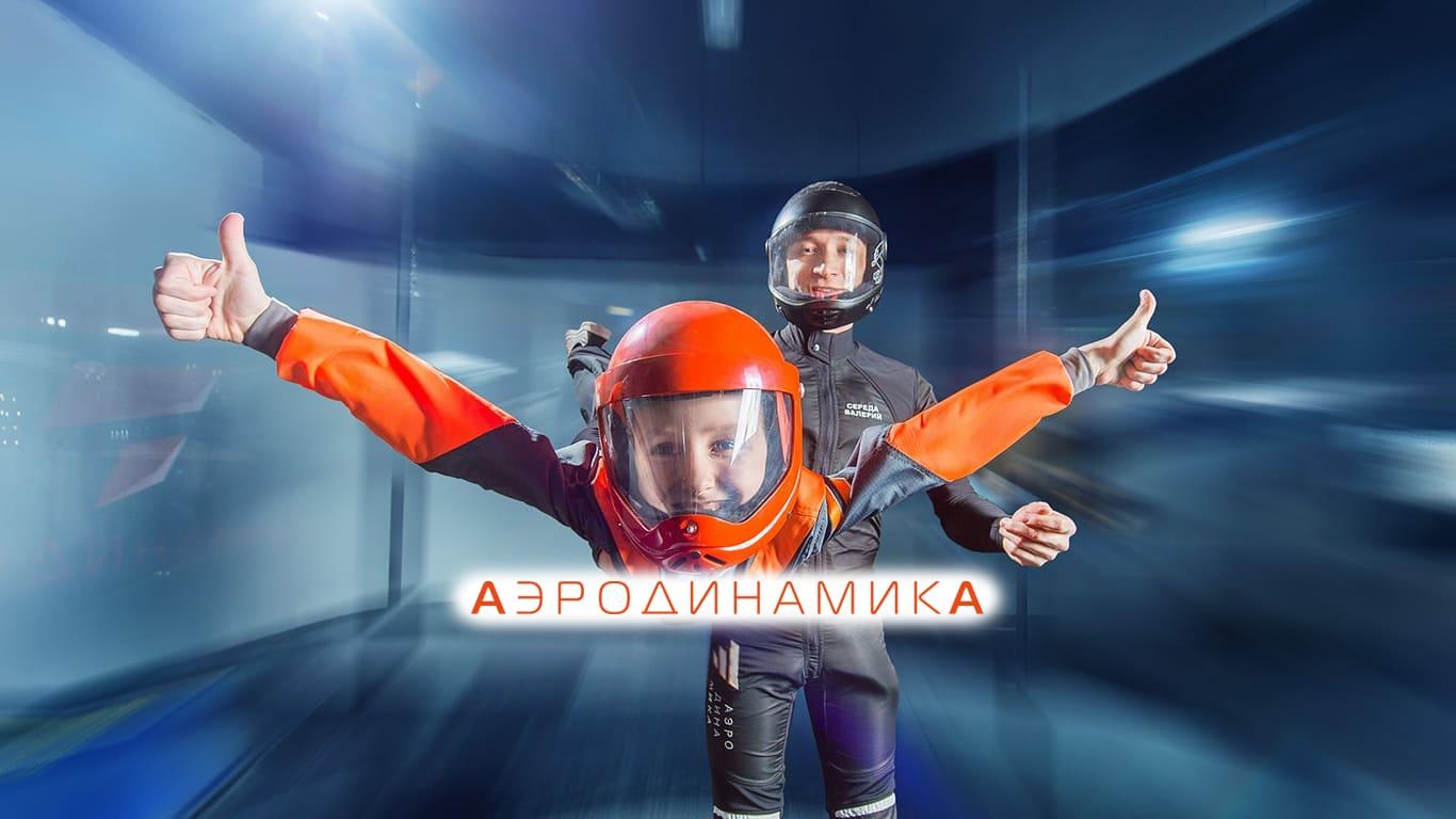 Аэротруба в Москве – адреса и цены полетов