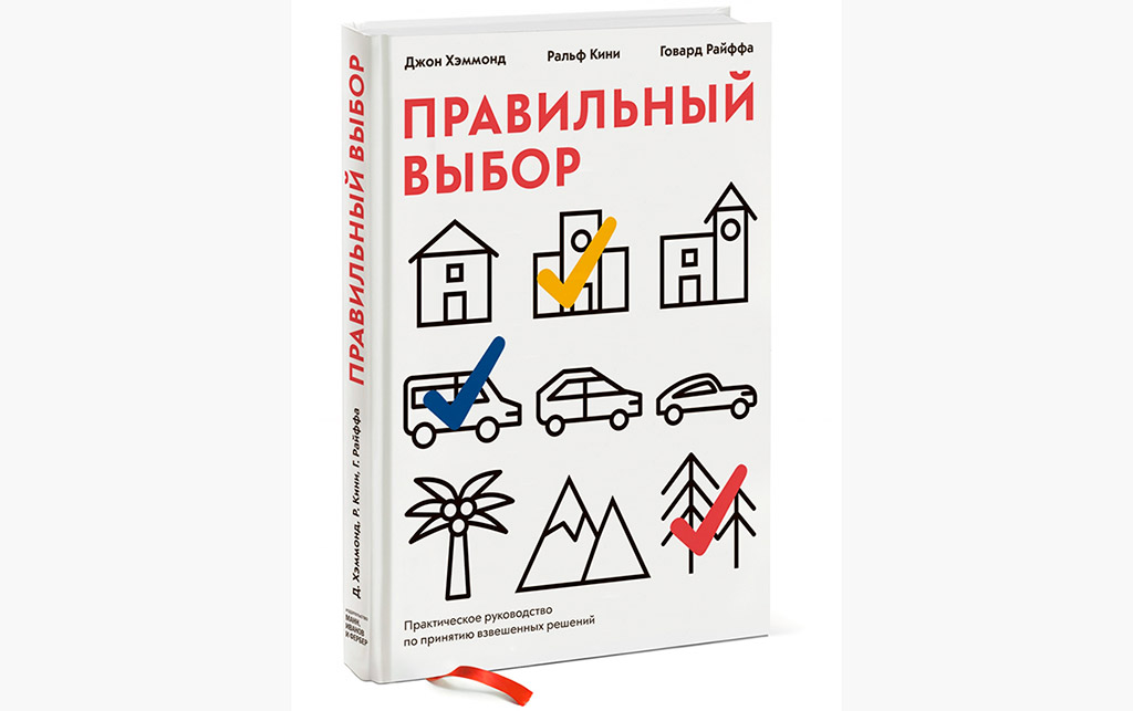 Книга «Правильный выбор»