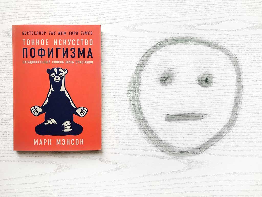 Книга «Тонкое искусство пофигизма»