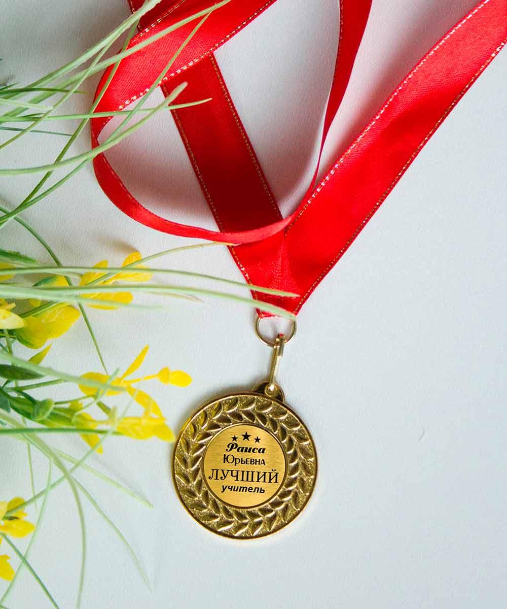 Медаль с именной гравировкой